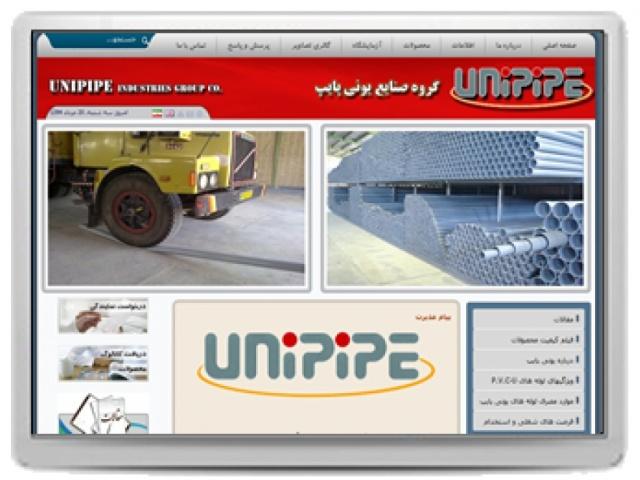 طراحی سایت شرکت یونی پایپ